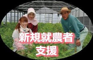 新規就農者支援