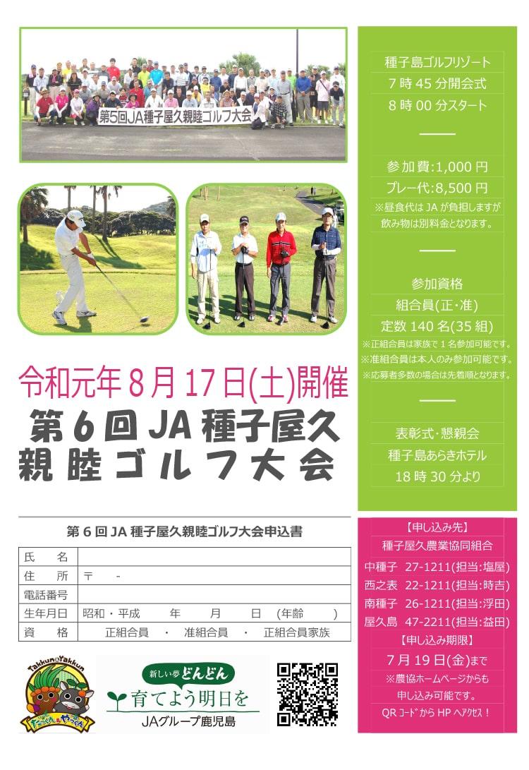 第6回JA種子屋久親睦ゴルフ大会申込みについて
