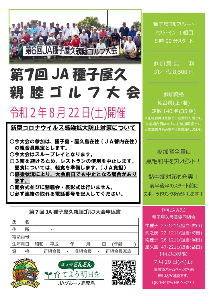 第7回JA種子屋久 親睦ゴルフ大会