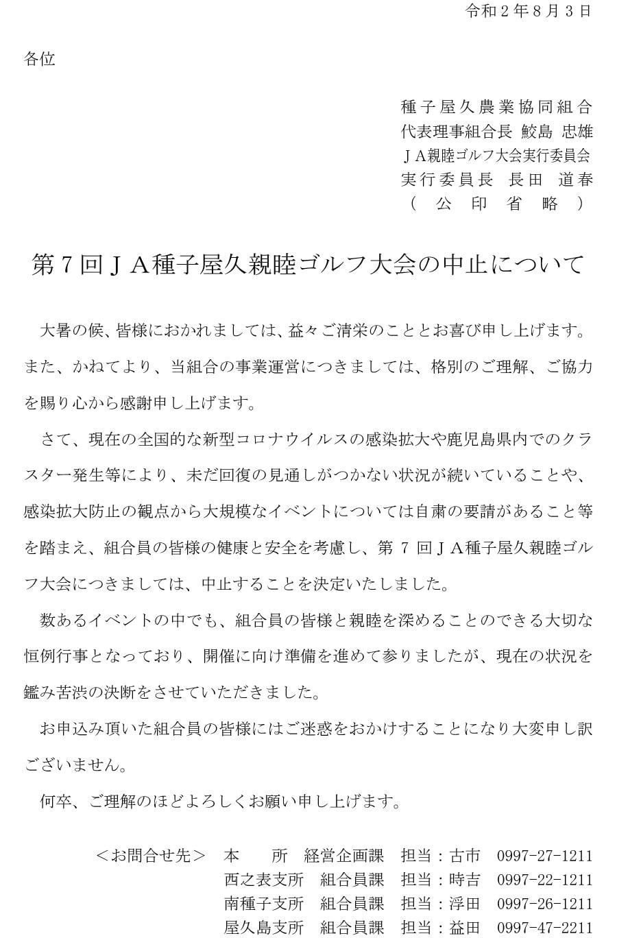 第7 回JA種子屋久親睦ゴルフ大会の中止について
